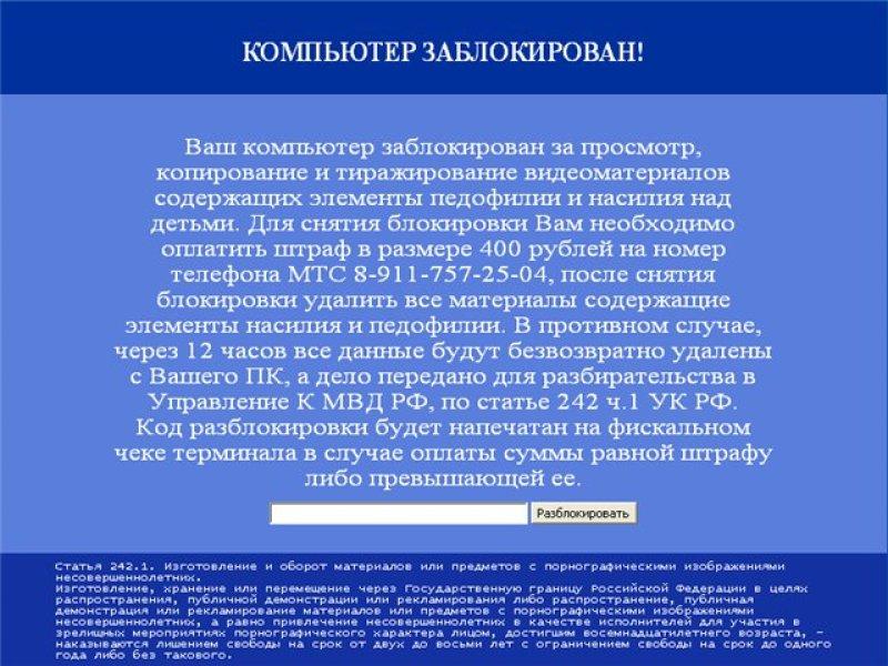 komp_zablokirovan