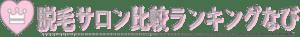 おすすめの脱毛サロンの口コミ比較ランキング【2021年最新】