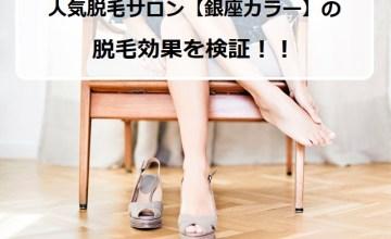 椅子に座った女性の脚