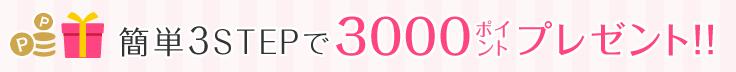 湘南美容外科の脱毛キャンペーン SBC会員の方でWeb登録された方の3,000円分プレゼント!