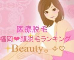 福岡で医療レーザー顔脱毛♡おすすめランキング~安い回数で効果あるのはどこ!?