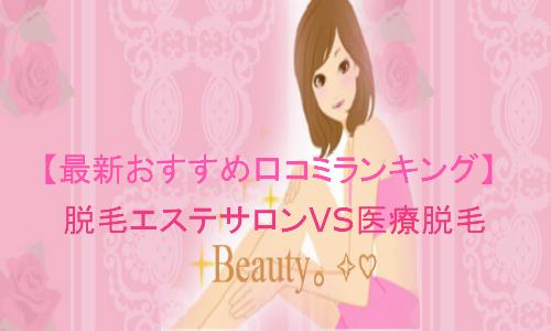 北海道,札幌で安くておすすめ人気な全身脱毛【脱毛エステサロンVS医療脱毛クリニック】