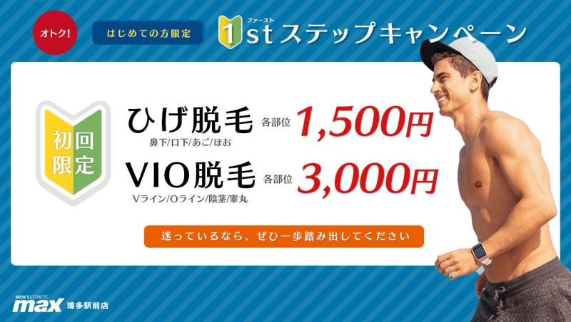【初回限定】1stステップキャンペーン