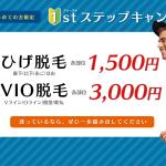 """【初回限定】メンズ脱毛は""""1stステップキャンペーン""""でお得にスタート!【ヒゲ&VIO】"""