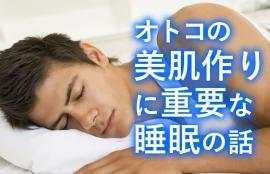 【7つのテクニック】男はベッドの上で美肌もモテ肌も作れる件