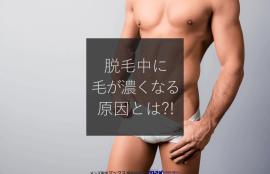 男性の脱毛効果と体質について