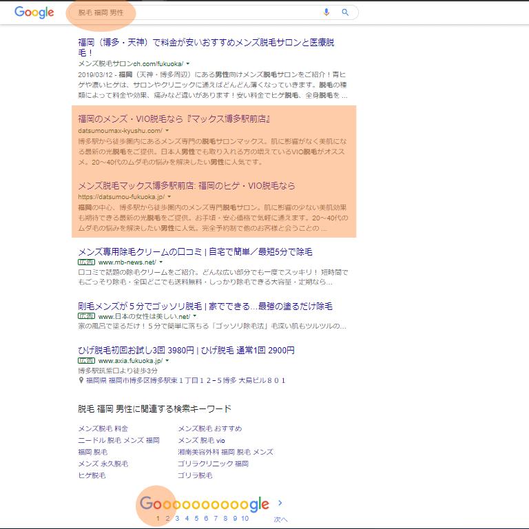 恐らく一番多く検索される単語群、『福岡 脱毛 男性』の検索結果がこちらです。