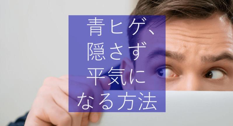 【脱青ヒゲ人生】マスク男子、卒業しませんか?