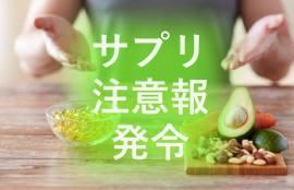サプリ男子への警告!◯◯には注意!