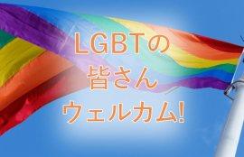 【Pride Weekにつき】LGBTの皆さんを応援する理由を改めて語ってみた