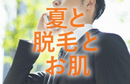 【アンチエイジング】営業職の男性なら常に意識すべき日焼けとヒゲ脱毛とスキンケアの基礎知識【第一印象UP】
