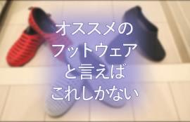 店長のオススメ ~フットウェア編~