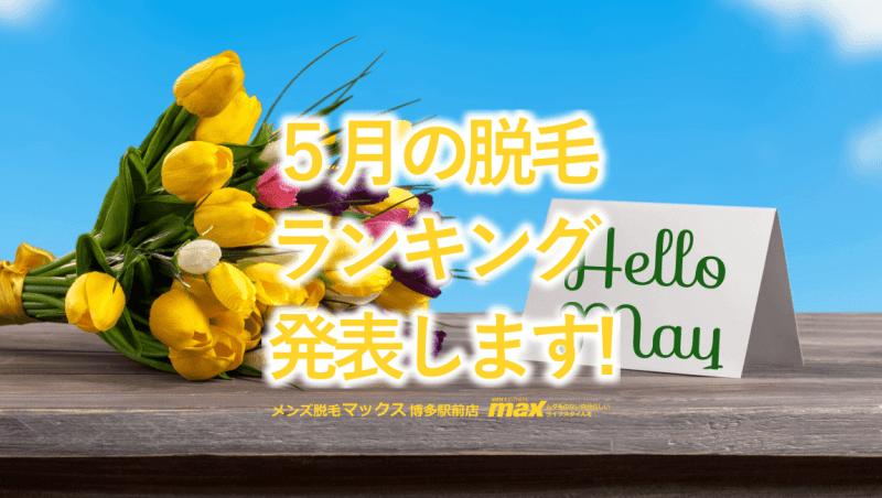 5月のご来店人数&脱毛部位ランキング発表!