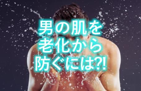 【アンチエイジング】男の肌をよみがえらせるテクニックがこちら