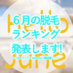 6月のご来店人数&脱毛部位ランキング発表!