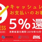 【5%還元】キャッシュレス・ポイント還元事業【~2020.6月末】