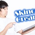 【初心者におすすめ】メンズスキンケアに使える市販の保湿クリームはこの2つ!