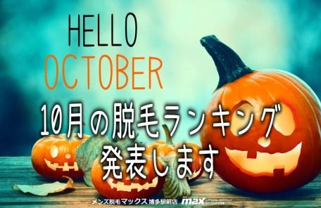 10月のご来店人数&人気部位ランキング発表!