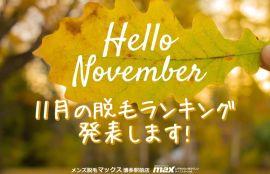 11月のご来店人数&人気部位ランキング発表!