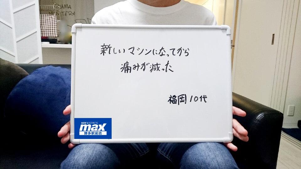 『新しいマシンになってから痛みが減った』福岡10代