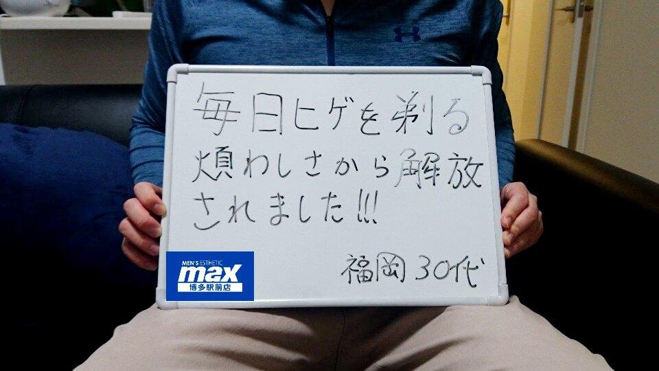 『毎日ヒゲを剃る煩わしさから解放されました!!!』福岡30代