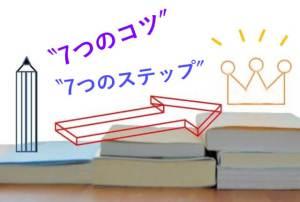 記事の書き方で集客できる初心者向け7つのコツと7つのステップ