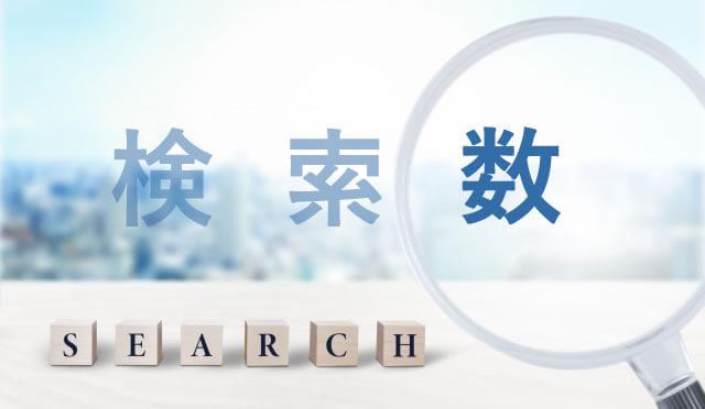 個別キーワードの検索数を調べて、キーワードを選定する