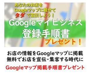 Googleマイビジネス登録手順書プレゼントLP