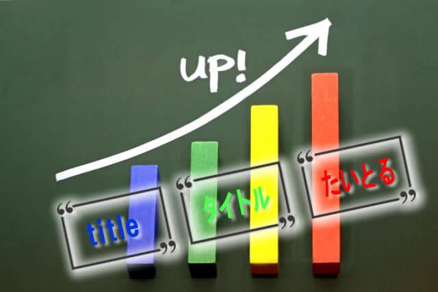 ブログタイトルのつけ方でアクセスが上がる簡単3ステップ