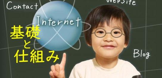 WEB集客の基礎と仕組みを理解して売上UPを実現しよう【初⼼者向け】
