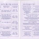 2011 Dattajayanthi Pamphlet Page 2
