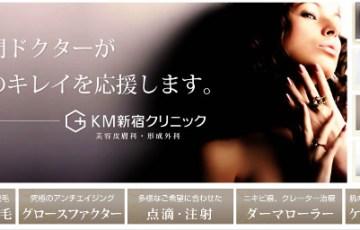 KM新宿クリニックの永久脱毛