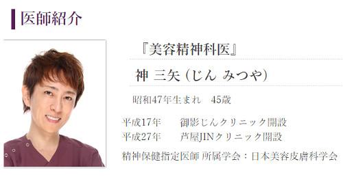 芦屋JINクリニック神 三矢 (じん みつや)院長