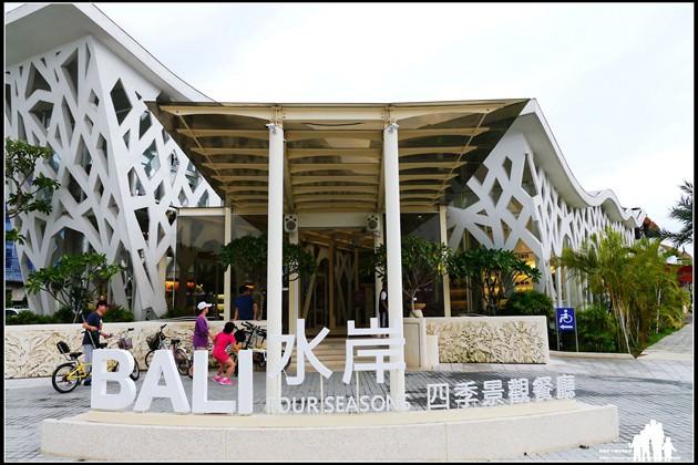 新北市八里區【水灣BALI四季景觀餐廳】來場異國風情下午茶吧~