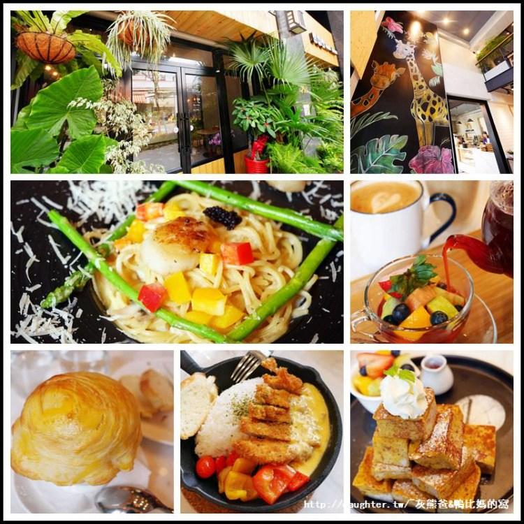 桃園-平鎮【About Life生活食光】森林系用餐環境/早午餐&下午茶咖啡廳