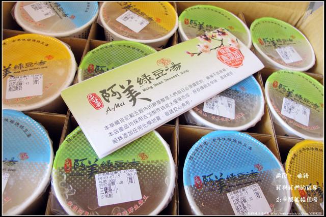 宅配商品【永華阿美綠豆湯】台南迷人的碳燒風味~夏天喝果然消暑啊!