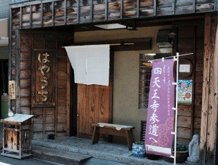 'Hayauchi' Soba Shop near Shitteno-ji Temple