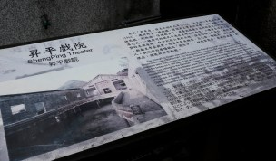 Shenping Theater - Jiufen, Taiwan