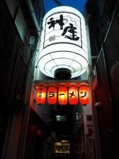 Alley signage for ramen shops