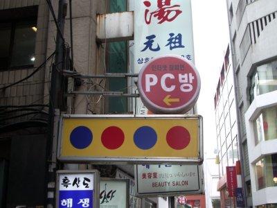 pcbang47.jpg