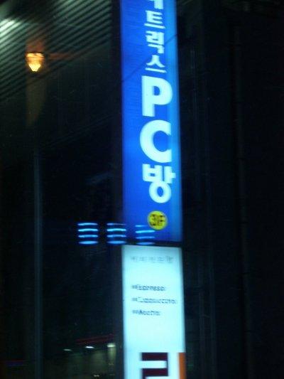 pcbang53.jpg