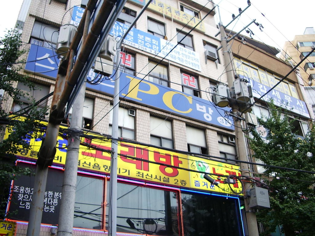 Signage advertising a PC Bang (Internet gaming room) in Jongno, Seoul (2005).