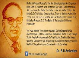 dalit advice to educate, organise and agitate, Dr.Ambedkar