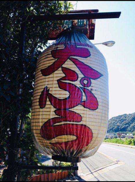 Tempura Matsu Lantern