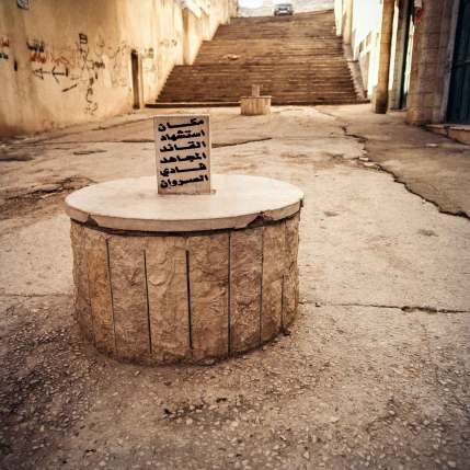 The place where the leader Fadi Al Sarwan was martyred.