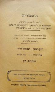 הכריכה הפנימית של הספר
