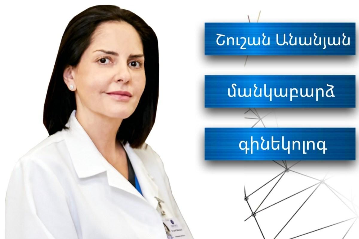 Հարցեր բժշկին