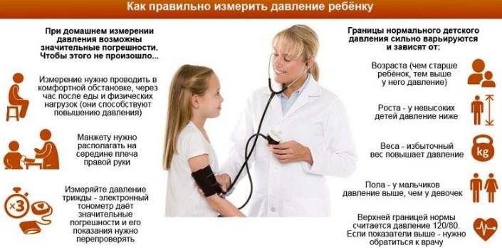 Измеряем артериальное давление у детей – алгоритм и другие нюансы. Каким должно быть артериальное давление у детей разного возраста Какое давление у ребенка в 7 лет