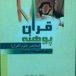علوم القرآن (قرآن پوهنه ) کتاب