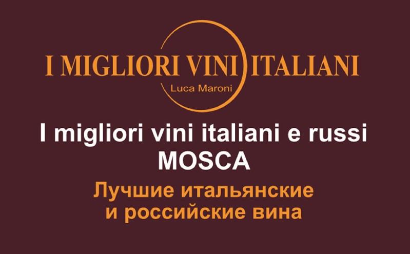 Лука Марони «Лучшие вина Италии и России – 2019»